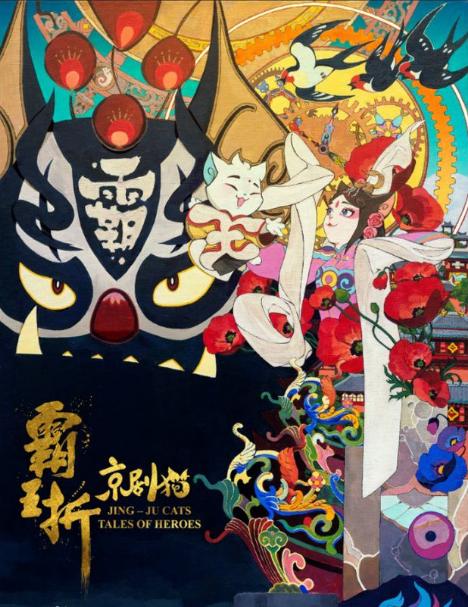 """精品IP京剧猫演绎跨界新风潮,国漫代表成传统文化""""新宠""""? 业内 第5张"""