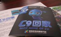 首部青岛原创动画电影《C9回家》实现青岛制造