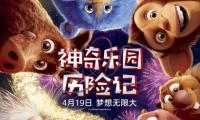 动画电影《神奇乐园历险记》预告海报双发 开启冒险之旅