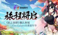 《妖之食肆》确认参展Cos Galaxy动漫嘉年华