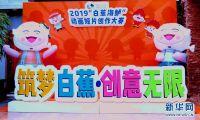 """""""中国海鲈之乡""""启动""""白蕉海鲈""""动画短片创作大赛"""