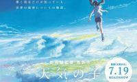 剧场版动画《天气之子》原作小说将于电影上映前一天发售