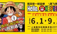火遍东京、大阪和台北,《航海王》官方授权展览将首次登陆上海