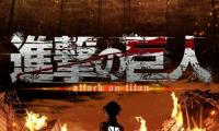 日本动漫《进击的巨人》第三季下篇官方中文版预告片公开