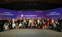 """第九届北京国际电影节·""""一带一路动漫影视创投会""""在北京举办"""