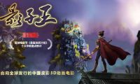 3D动画电影《影子王》入选2019年第9届北京国际电影节