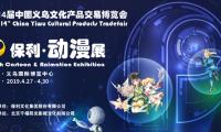 保利动漫助力第14届中国义乌文化产品交易博览会