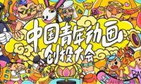 首届中国青年动画创投大会将在艺创小镇召开