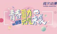 """阅文动漫""""青春蓄力 元气来袭""""主题地铁展正式亮相杭州"""