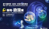 """义乌保利动漫展刮起""""科技旋风"""""""