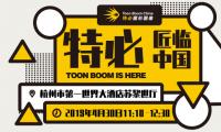 """2019杭州动漫节iABC商务大会 Toom Boom China """"匠临中国"""""""