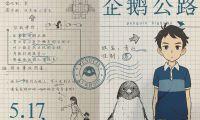 动画电影《企鹅公路》再度公布一组手帐版海报