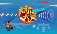 第十五届中国国际动漫节声优大赛晋级赛成功举办