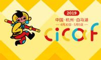拾又之国+隐世华族,两大IP携手翻翻动漫登陆中国国际动漫节