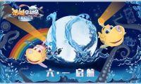 动画电影《潜艇总动员》曝手绘海报 六一档上映