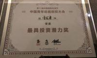 中影动画《守龙者》获首届中国青年动画创投大会