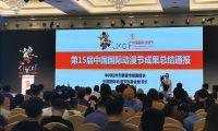 15年蝶变,中国国际动漫节节展效益创新高