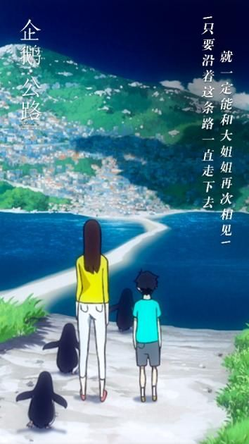 【福利】今夏最值得看的动画电影《企鹅公路》 送票啦!