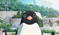 电影《企鹅公路》的超前点映场送票啦!