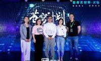 爱奇艺动漫产业高峰论坛在北京召开