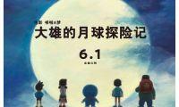 """电影《哆啦A梦》剧场版曝""""遥望月亮""""版手绘海报"""