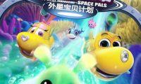 电影《潜艇总动员:外星宝贝计划》开启全国超前点映