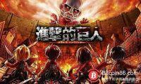 日本动漫《进击的巨人》影像原版权通过区块链售出