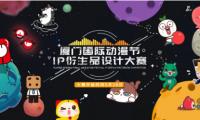 2019厦门国际动漫节金海豚IP衍生品设计大赛正式启动