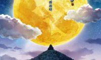 """电影《哆啦A梦》剧场版今日曝光""""月亮传说""""海报及剧照"""