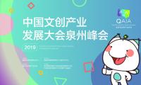 李竹兵连任泉州动漫产业协会会长 | 打造超级IP完整产业链