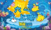 电影《潜艇总动员》六一上映 四大看点成儿童节首选
