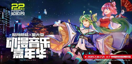 2019广州第22届萤火虫漫展什么时候开始?