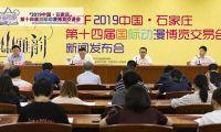 2019中国·石家庄第十四届国际动漫博览交易会将在暑期正式开幕