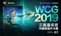 WCG2019開賽在即 三星蓋樂世中國預選外卡賽等你來戰!