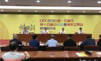 2019中国·石家庄第十四届动博会将于6月26日开幕