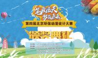 第四届北京环保动漫设计大赛颁奖典礼在北京科学中心举办
