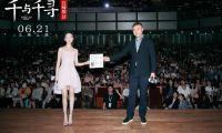 电影《千与千寻》于北京再次举行千人首映礼
