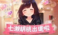 巨人首位虚拟主播七濑胡桃,6月21日正式出道