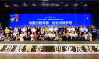 """第二届""""创青春""""中国青年动漫创新创业大赛决赛圆满结束"""