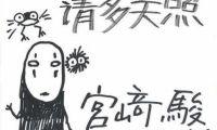 """动画电影《千与千寻》加入""""佳片早约""""公益观影活动"""