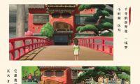 八次热搜两项纪录 最高评分动画《千与千寻》即将上映
