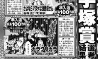 手塚赏中国大陆第一人!翻翻动漫旗下漫画家Hands2一战扬名!
