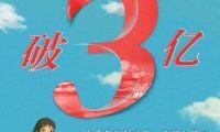 电影《千与千寻》七日连冠破3亿!神仙爱情看哭观众