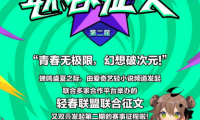 爱奇艺启动第二届轻春联盟联合征文大赛 加码轻小说业务储备精品IP