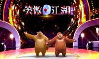 动漫角色熊大&熊二跨界说相声