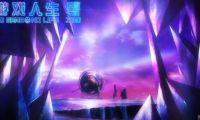 电影《游戏人生 零》终极预告 251秒心之密码深情传递