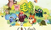 《毛毛镇》入围第15届瓦尔纳国际动画电影节