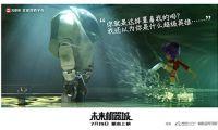 动画电影《未来机器城》发布走心向剧照物料