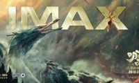 IMAX发布《哪吒之魔童降世》两款专属海报