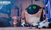 动画电影《未来机器城》将于7月19日上映